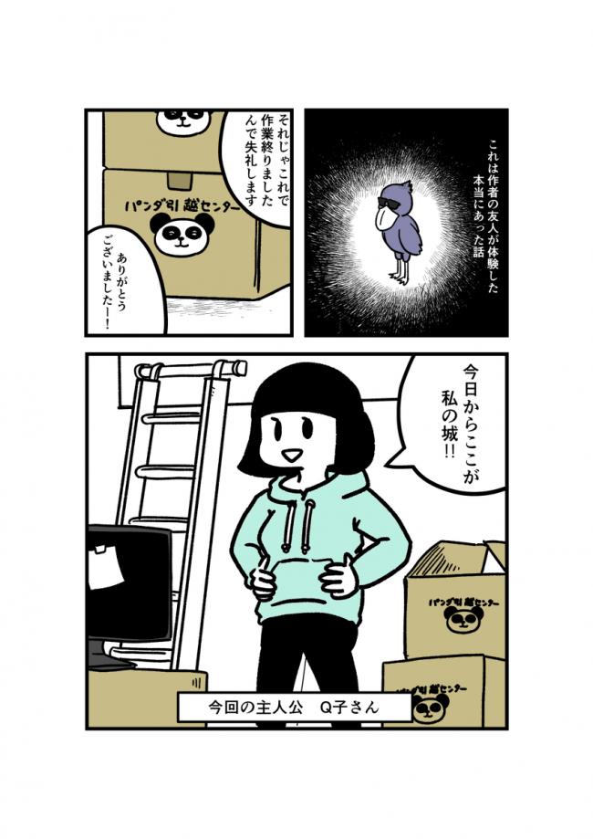 【画像】漫画家さん、一人暮らし女子の怖い経験を漫画にする……