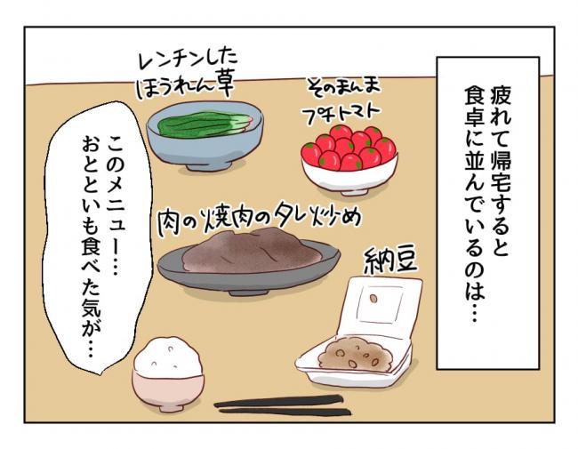 【画像】この漫画の女さん、旦那に同じ飯ばかり作るなと言われブチ切れ。どっちが悪いの?