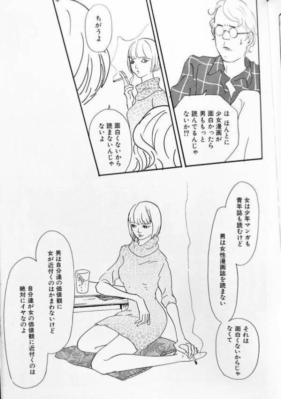 フェミ「少年漫画誌の人気作家が女性だと分かった途端バッタリ人気がなくなった」←これマジなの?