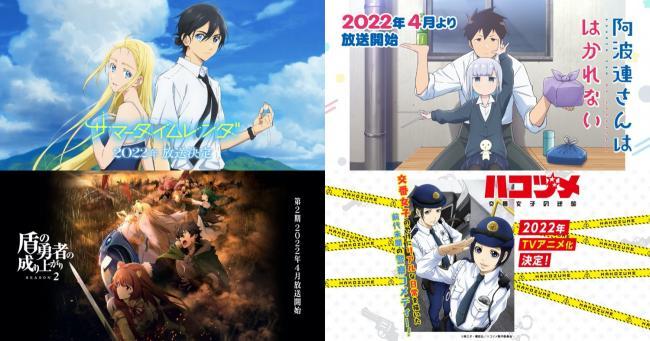 【速報】2022冬アニメ一覧が公開される。豊作すぎるだろwwww