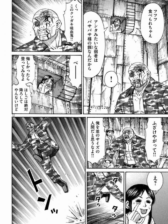 """【画像】彼岸島の作者、""""メスガキわからせ""""にハマってしまう…"""