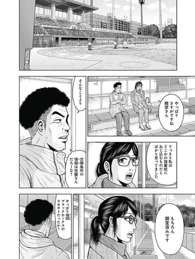 【画像】野球漫画さん、ソフトバンクを痛烈批判してしまう