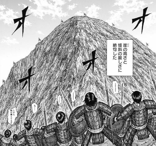 【画像】今週のキングダム、飛信隊がとんでもない崖をあっさり登り切る