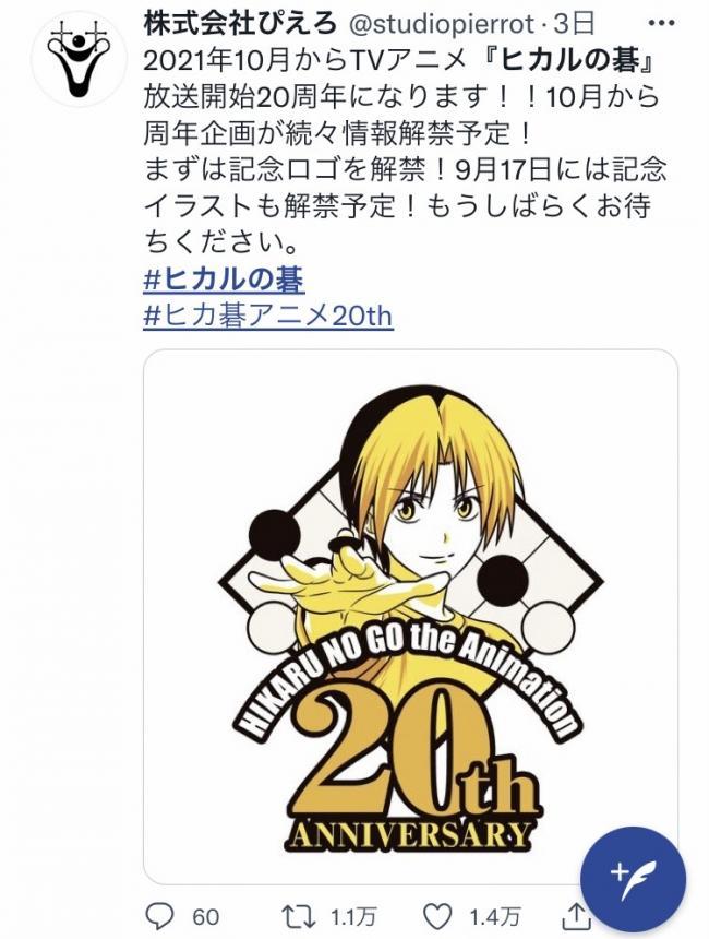 【朗報】ヒカルの碁、アニメ放送20周年を記念して企画が続々スタート!!!