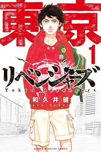 【画像】東京卍リベンジャーズ作者「ドラケンの声優にスキャンダルかぁ…………せや!」