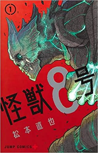 【朗報】次に来る漫画『怪獣8号』、最新話でめちゃくちゃ盛り上がるwwwww