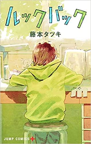 【朗報】藤本タツキ『ルックバック』、無料で読めるのに単行本も爆売れするwwww