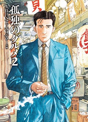 人気漫画家「なんで実に普通のラーメンが東京になくなったんだろう。店長さんは腕組みしてニラまなくていいから」