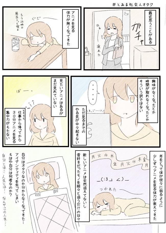 【画像】女の子さん、アニメを卒業してしまう……あんなに好きだったのに何故