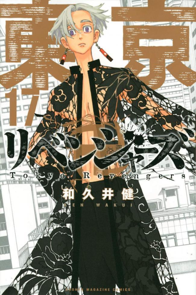 【速報】東京卍リベンジャーズ、無事第三の鬼滅へ