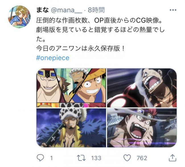【画像】「ワンピースのアニメは鬼滅に比べて作画がショボい」→尾田「カッチーンおいなんとかしろ」→結果