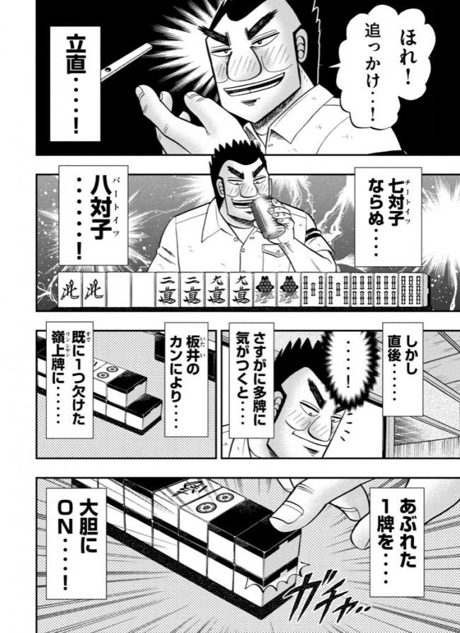 【速報】福本伸行先生、麻雀でとんでもないイカサマを思いついてしまう