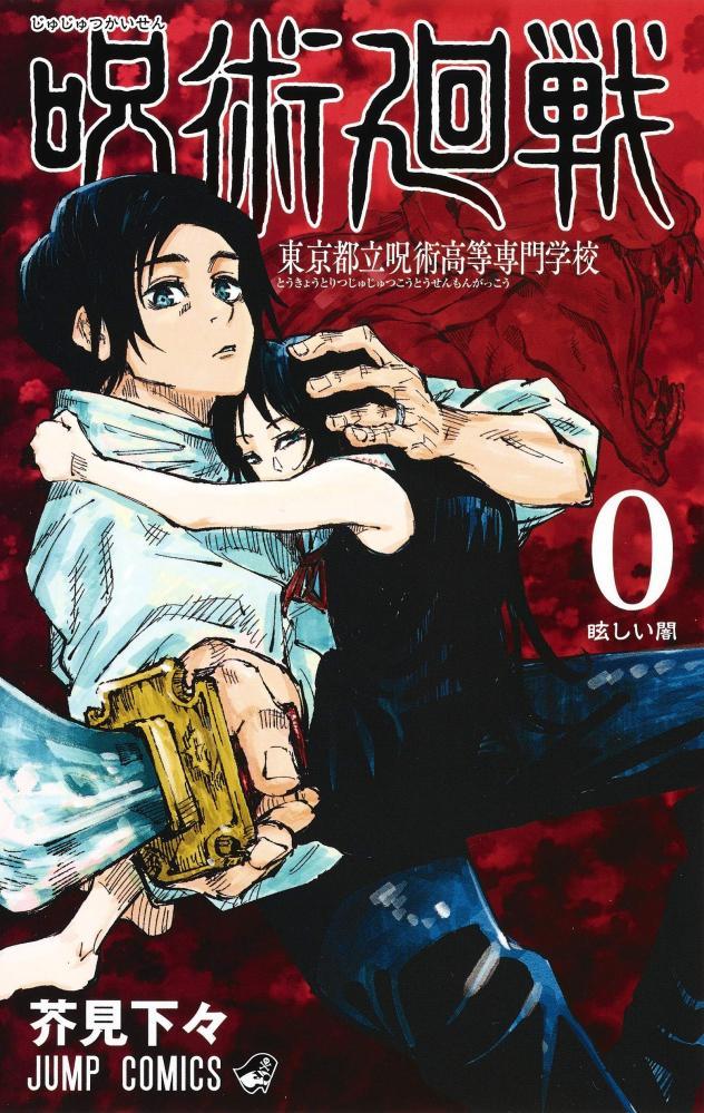 【速報】呪術廻戦0巻、映画化決定!解禁映像も公開される