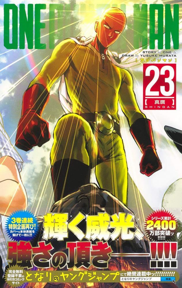 【画像】村田版ワンパンマン最新話、とんでもない衝撃展開になってしまう・・・・