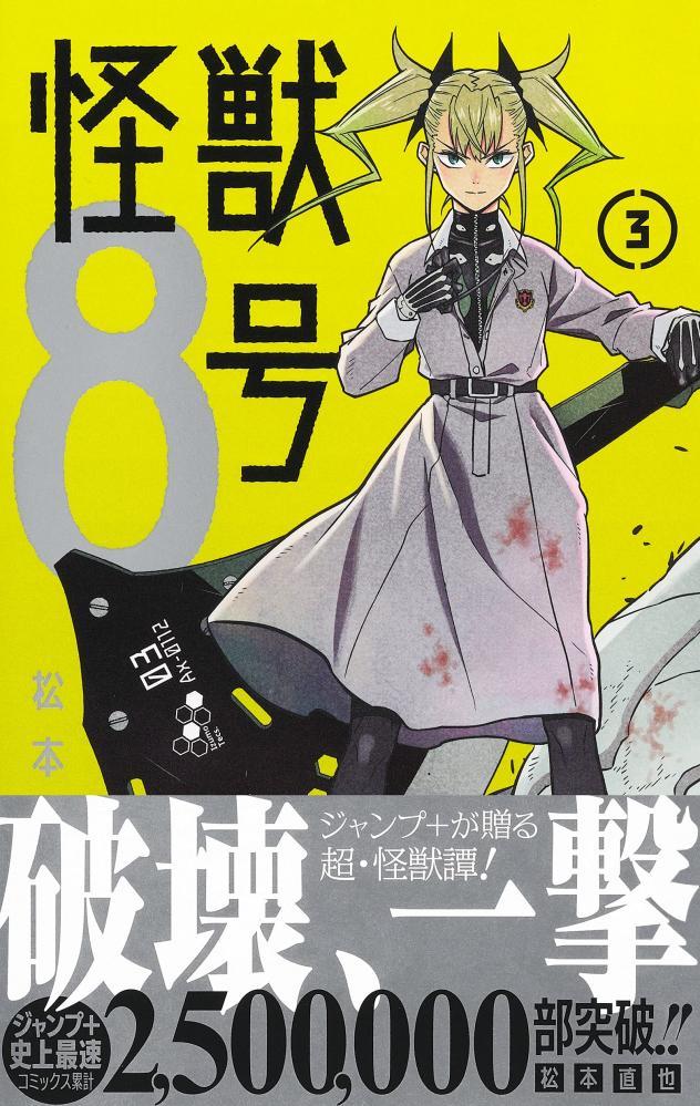 【朗報】ネクスト鬼滅の「怪獣8号」さん、斬新すぎる演出をする