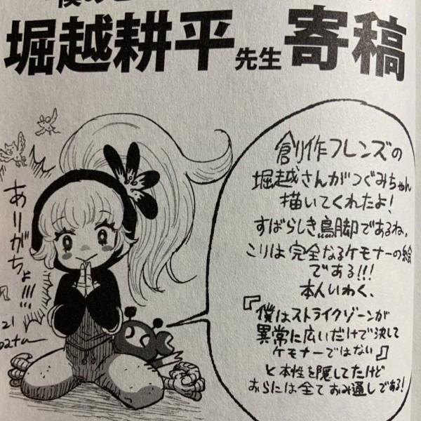 【画像】ヒロアカ作者「僕はケモナーじゃない!」漫画家仲間「とぼけちゃってぇ…w」