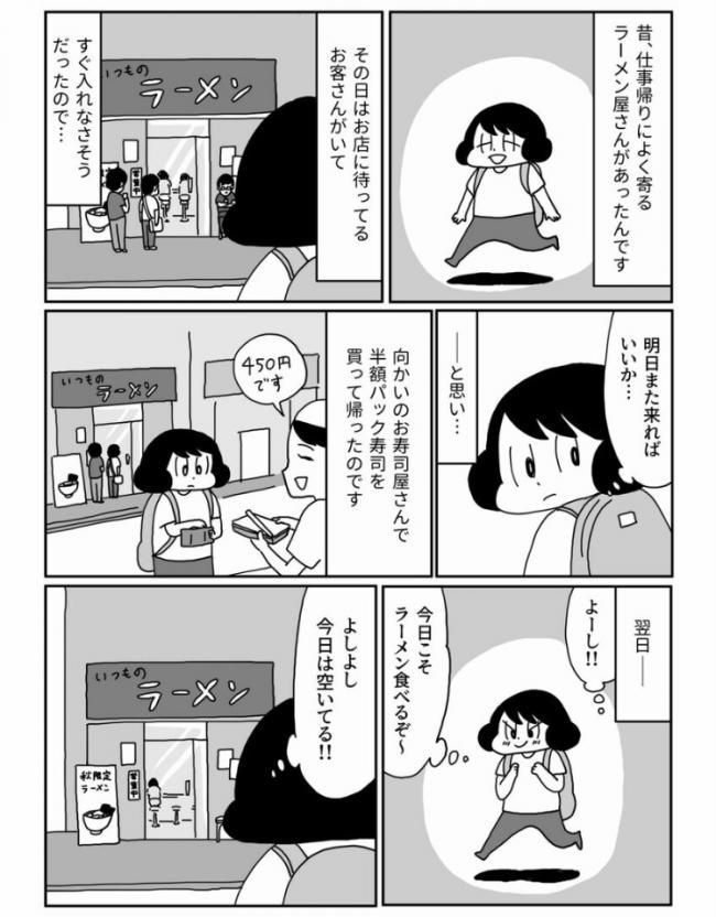 【画像】漫画家「お気に入りのラーメン屋だったのに…もう来れない!!」