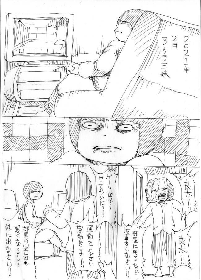 【画像】大物漫画家「ゲームやってる時あるある描いてみた!!」←1万いいね
