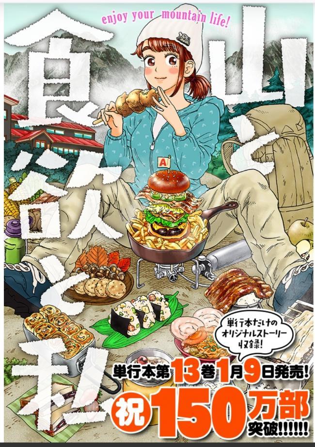 【画像】山ガールさん、山でステーキを焼いてしまう!!【山を舐めるな】