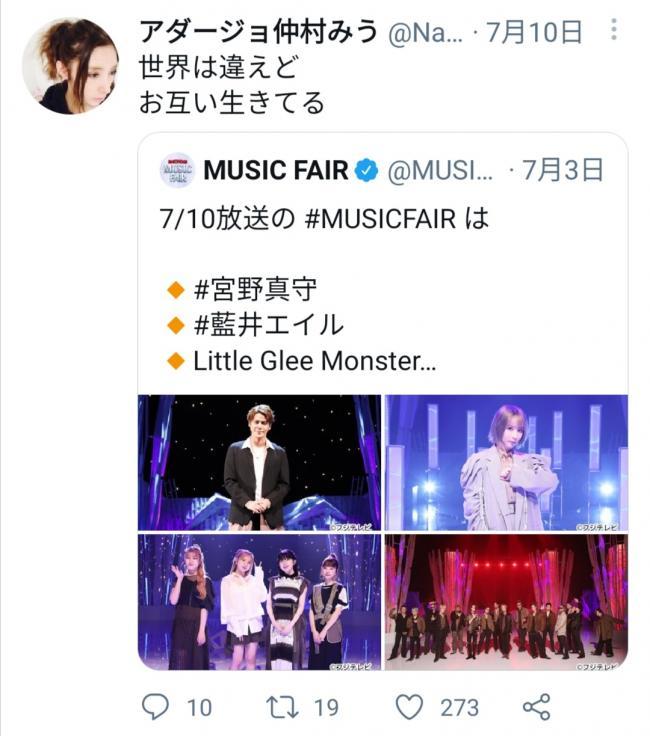 【悲報】元グラドルさん、人気アニソン歌手に対し何とも悲しいツイートをしてしまうか