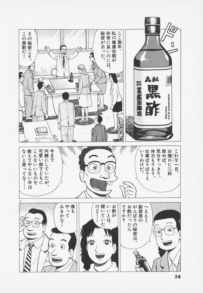【画像】美味しんぼの富井副部長さん、今までとは比べ物にならないほどヤバい事をしてしまう