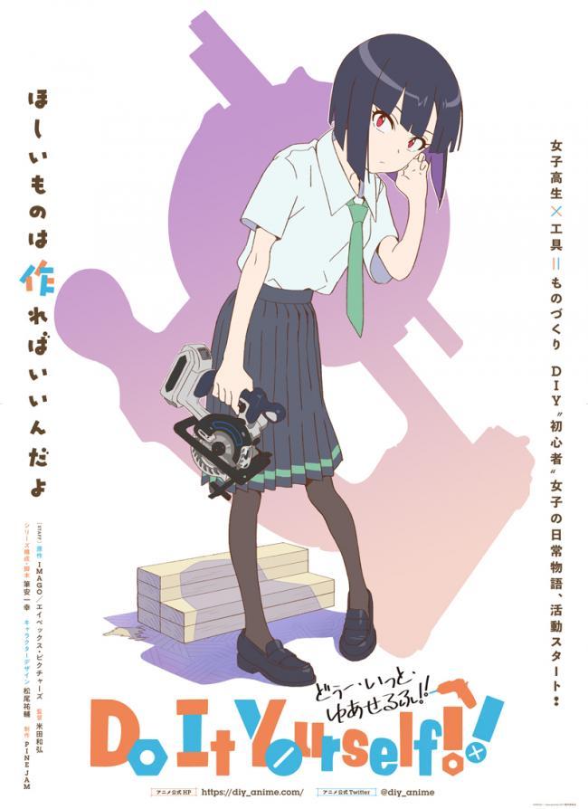 【画像】アニメさん、今度は女子高生に電動工具を使いDIYに挑戦させるwwww