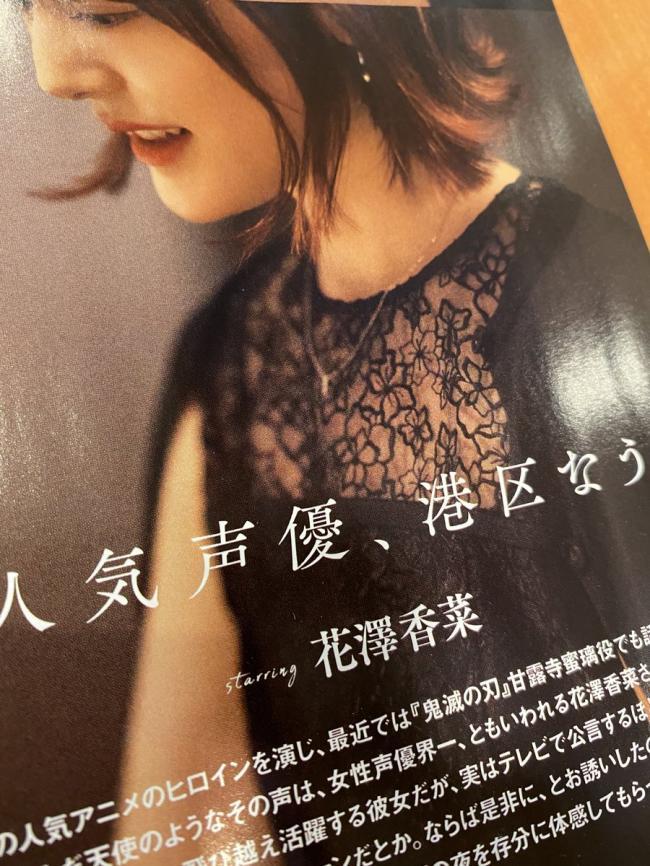 【画像】声優の花澤香菜さん、上級国民だった「港区が好き」「高級レストランによく行く」「東京カレンダーはバイブル」
