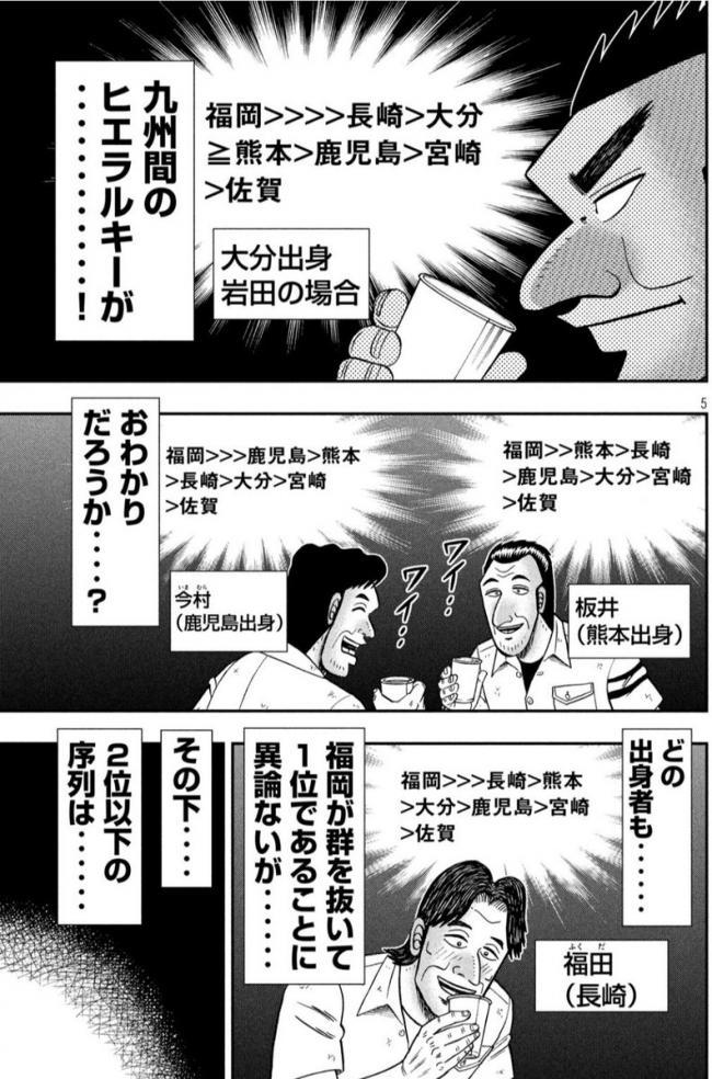 【画像】大人気漫画「九州間ヒエラルキー最下位は佐賀」←これほんと?