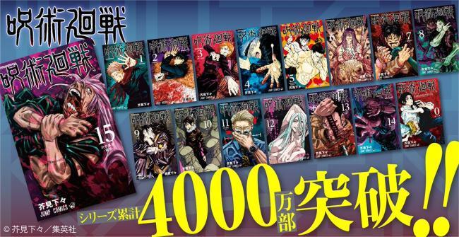 【朗報】呪術廻戦、4000万部突破!同時期のワンピースの売り上げを超えてしまうwww