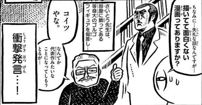 【画像】「先生、描いてて面白くない漫画ってありますか?」 さいとうたかお「ゴルゴ13やな」