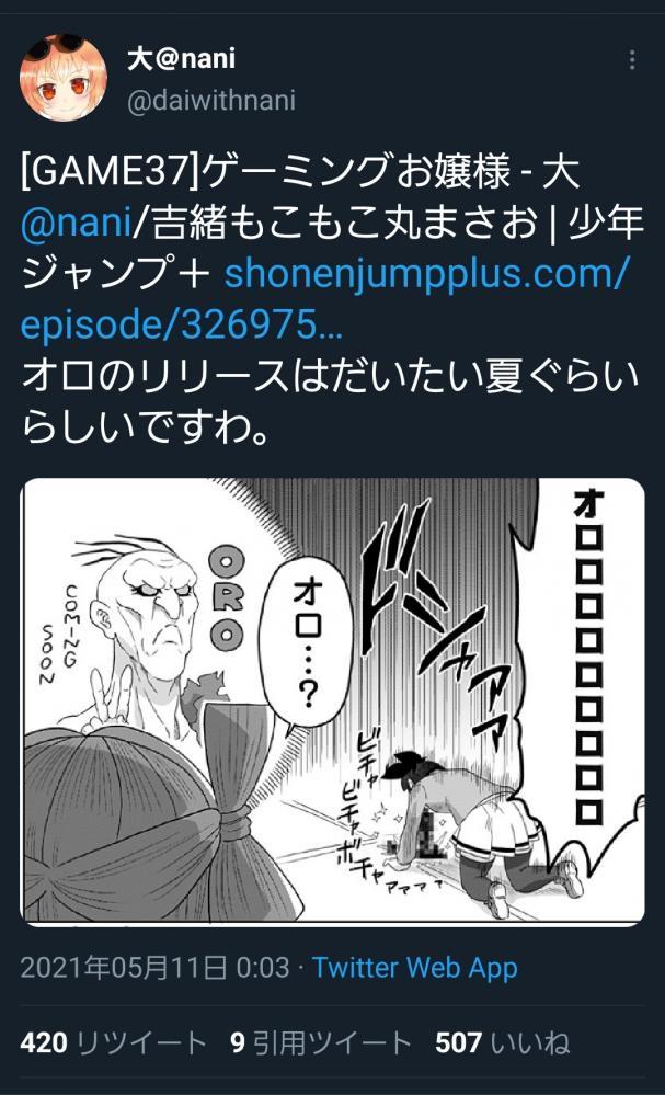 【画像】漫画家「格ゲーの漫画描いたけどイマイチ反応すいな…ウマ娘にも媚びてみるか」→結果www