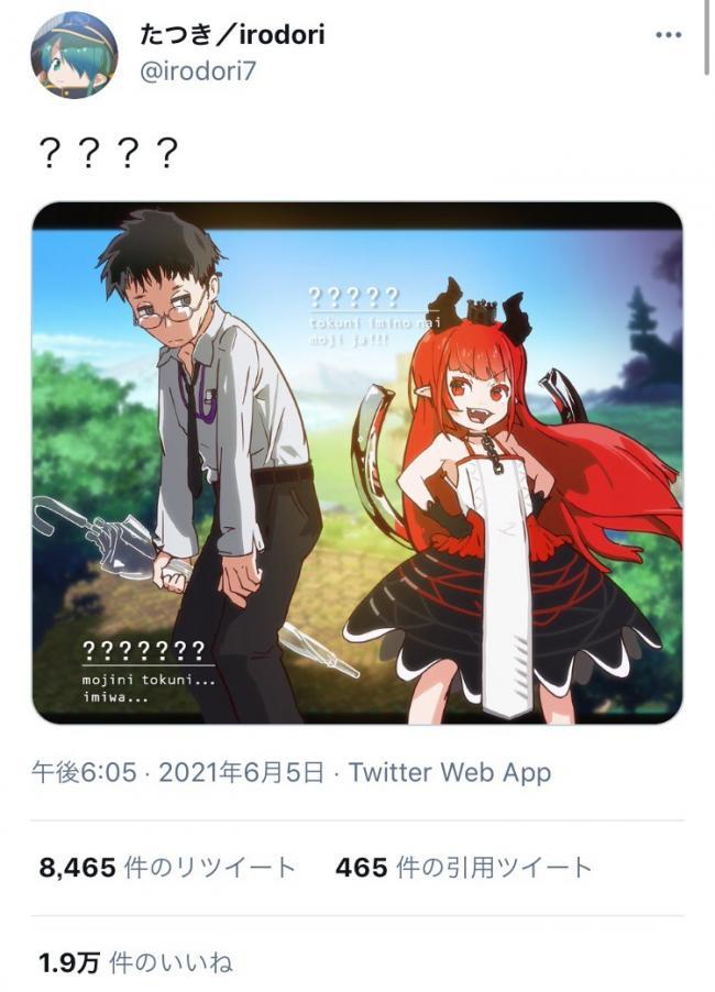 【画像】けもフレたつき監督、突然謎の絵をTwitterにアップで陰界騒然