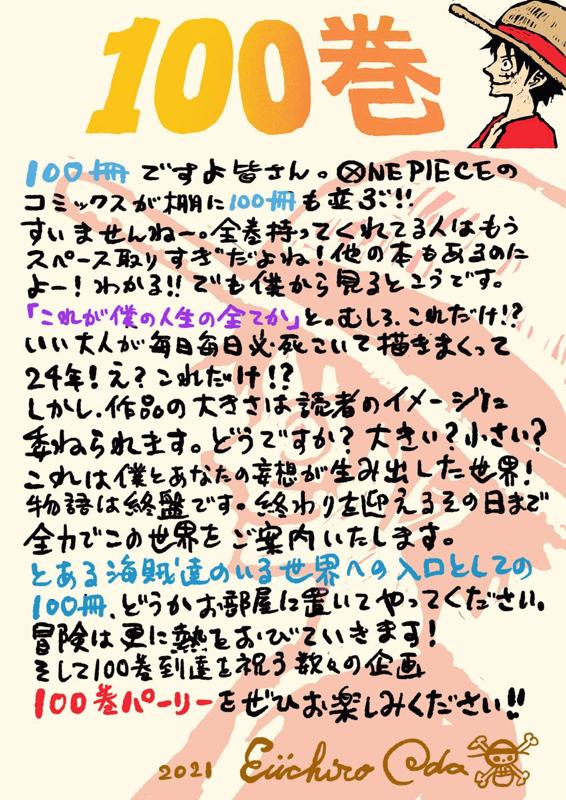 【速報】尾田栄一郎さん、100巻記念にコメントを出す