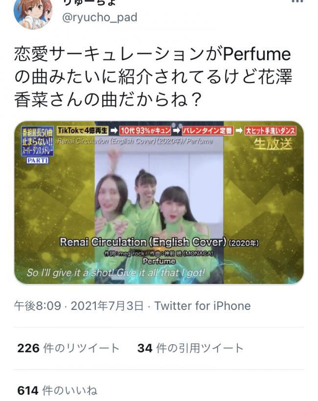 【画像】Perfumeが「恋愛サーキュレーション」を歌う→「オタク文化の盗用だ」とオタクブチ切れ
