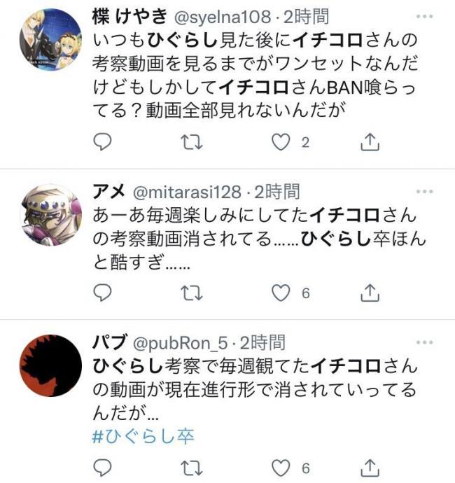 【悲報】ひぐらし卒の「考察YouTuber」、14話放送後チャンネル削除www