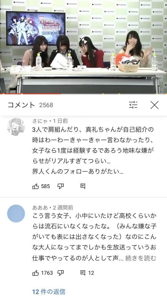 【悲報】今更になって女性声優の「内田真礼いじめ疑惑」動画がバズる。画面には竹達彩奈、悠木碧、小倉唯