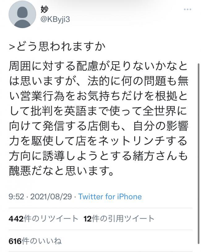 【まんだらけ騒動】声優の緒方恵美さん、正論を言われブロックしてしまう