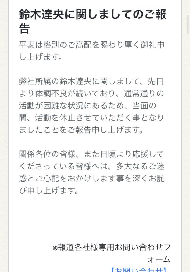 【悲報】声優の鈴木達央さん、体調不良により活動休止。LiSAさんも心労でライブ中止