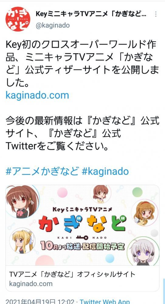 【速報】Keyの新作アニメ、ガチでヤバいwww