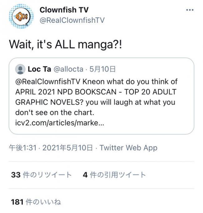 【画像】アメリカ人「コミックランキングが日本の漫画に占領された・・・なんでや・・・」