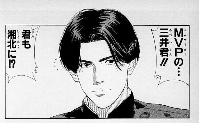 【画像】スラムダンク三井の髪型、一周回って今風になるwww