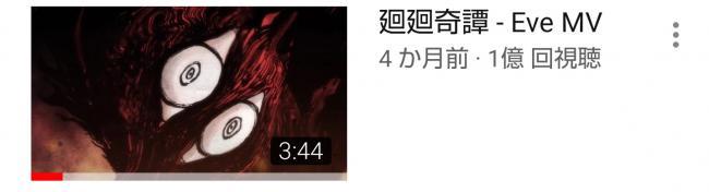 【朗報】呪術廻戦OP 「廻廻奇譚」、とんでもない偉業を達成するwwww