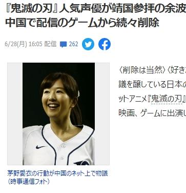 【速報】声優の茅野愛衣さん、炎上の件でヤフーニュースに載ってしまう……