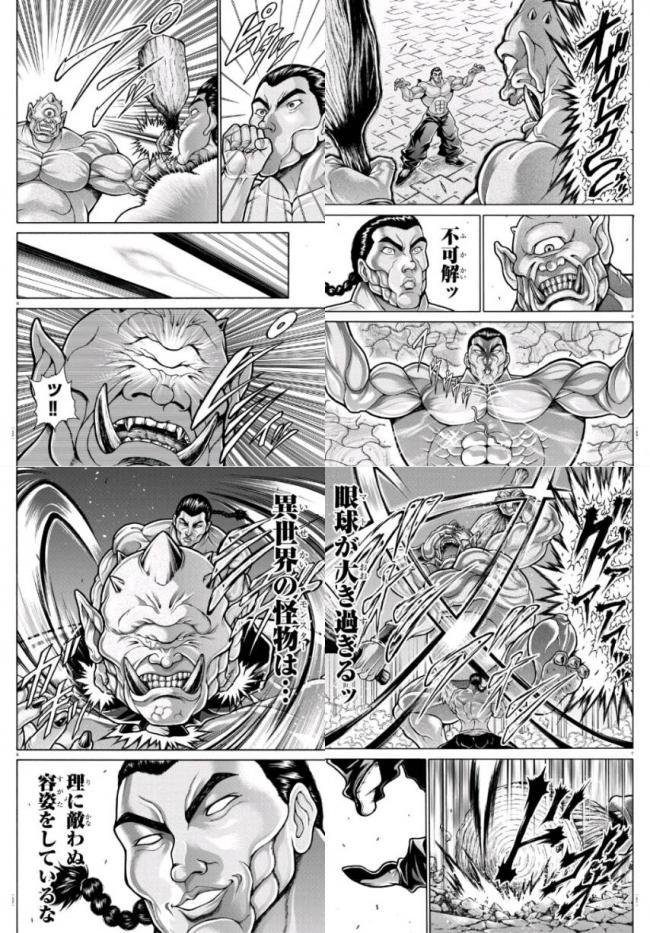 【画像】異世界烈海王、烈がモンスターと戦うだけの漫画になる