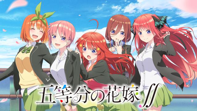 【悲報】五等分の花嫁アニメ2期、1期から大幅右肩してしまう