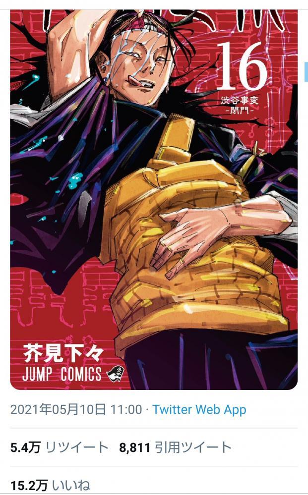 【朗報】呪術廻戦、新刊の表紙が神すぎてバズりまくってしまうwwwwwww
