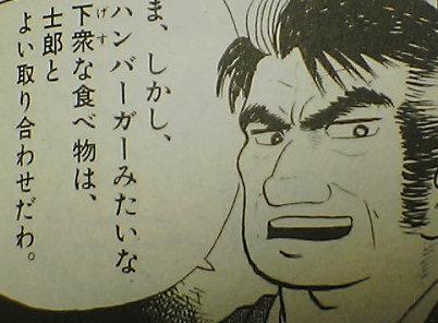 【画像】海原雄山「ハンバーガーは手が汚れるからクソ」ワイ「おにぎりも汚れるじゃん」