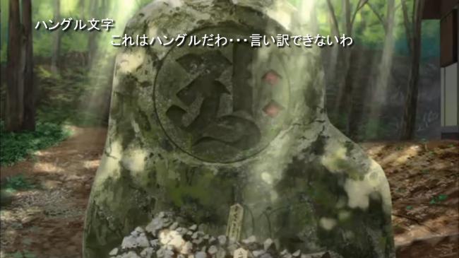 【画像】オタクさん、梵字を知らず韓国語と勘違いしてブチ切れwwwwww