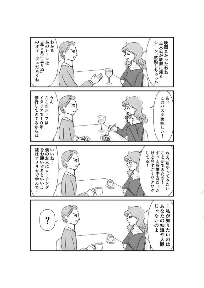 【画像】この漫画の女さんとの会話、難易度高すぎるwwwww