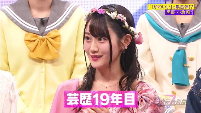【放送事故】声優の小倉唯さん、ラジオで放送禁止用語を言ってしまい謝罪